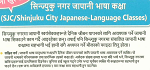 Application form in Nepalese