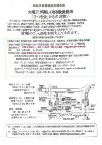 0220_satsukikaiのサムネイル