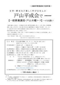 0220_toyamaheiseikaiのサムネイル