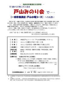 0220_toyamaminorikaiのサムネイル
