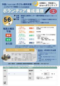 別紙10_2020前期_子ども日本語教室養成講座チラシのサムネイル
