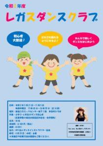 regasu dance clubのサムネイル