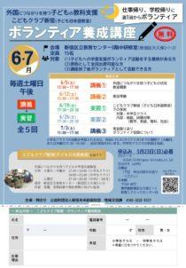 2021前期_子ども日本語教室養成講座チラシのサムネイル