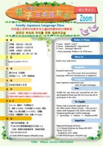 (修正版)親子日本語教室チラシのサムネイル