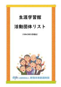 gakusyukan-dantailist_R3.pdfのサムネイル