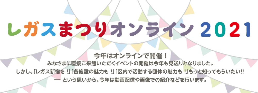 レガスまつり オンライン2021