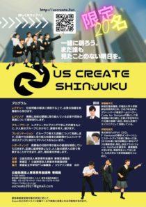 us create shinjukuのサムネイル