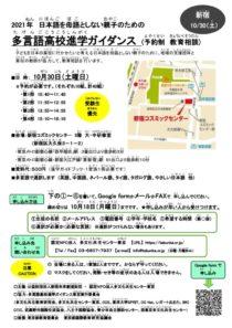 2021新宿ガイダンスちらしのサムネイル