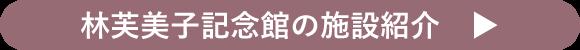 林芙美子記念館の施設紹介