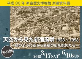 天空から見た新宿風景 1928~1993