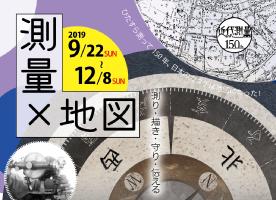 近代測量150年記念 「測量×地図 測り・描き・守り・伝える」