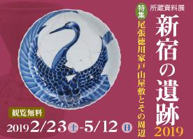 所蔵資料展「新宿の遺跡」