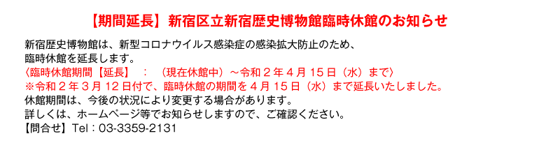 新宿区立新宿歴史博物館臨時休館のお知らせ