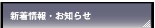 新着情報・お知らせ