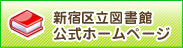 新宿区立図書館 公式ホームページ