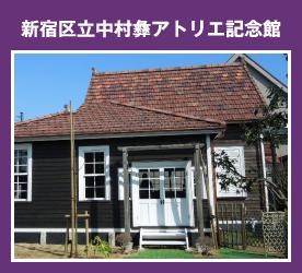 新宿区立中村彜アトリエ記念館