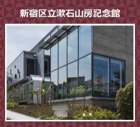 新宿区立漱石三房記念館