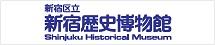 新宿区立新宿歴史博物館