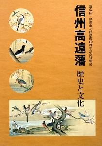 信州高遠藩歴史と文化図録