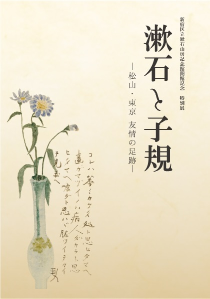 漱石と子規図録