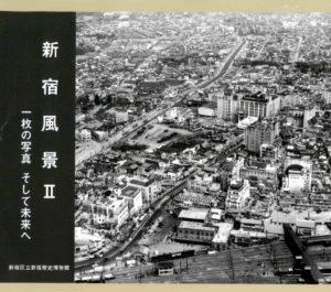 新宿風景Ⅱ (画像).jpghp-2のサムネイル