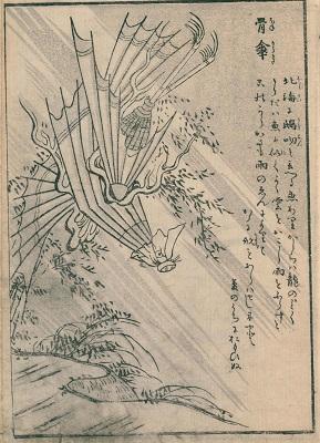 骨傘 『百器徒然袋』 鳥山石燕 文化2年(1805) 国立国会図書館蔵