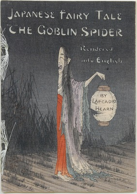『化け蜘蛛』The Goblin Spider明治32年(1899) 小泉八雲