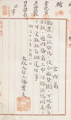 勧農局試験場を禁園に属する達書 明治12年(1879)5月6日 宮内公文書館蔵