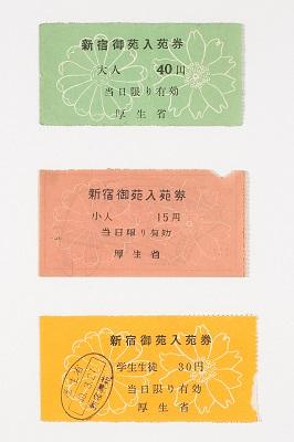 新宿御苑入場券 昭和29年(1954)