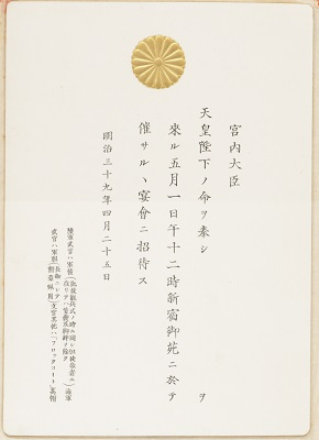 新宿御苑宴会案内状 明治39年(1906)5月1日 宮内公文書館蔵