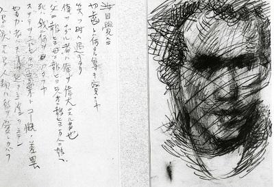 佐伯祐三自画像と詩(1921年頃)