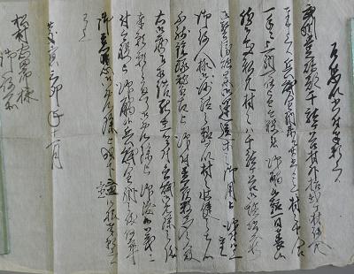 『中村家文書』(参考)