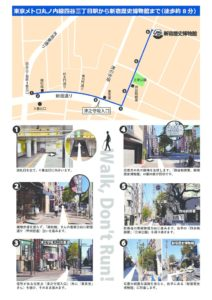 道案内(メトロ丸ノ内線四谷三丁目駅から博物館まで)のサムネイル