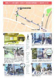 道案内(メトロ南北線四ツ谷駅から博物館まで)のサムネイル