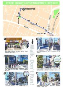 道案内(JR四ツ谷駅から博物館まで)のサムネイル