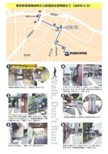 道案内(都営新宿線曙橋駅から博物館まで)のサムネイル