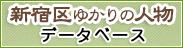 新宿ゆかりの人物データベース