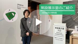 常設展示「新宿の歴史と文化」