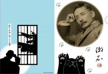 漱石と猫クリアファイル