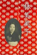 林芙美子写真絵はがきセット(5枚組)