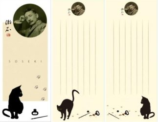 漱石と猫一筆箋