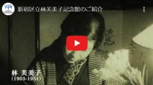 動画で観る林芙美子記念館