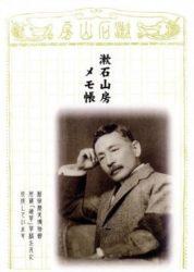 漱石山房メモ帳