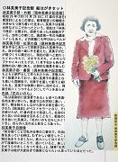 林芙美子記念館絵はがきセット(5枚組)