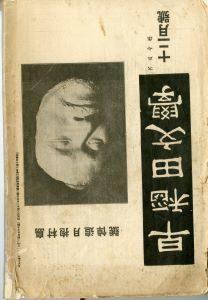 「早稲田文学・島村抱月追悼号」大正7年(1918)