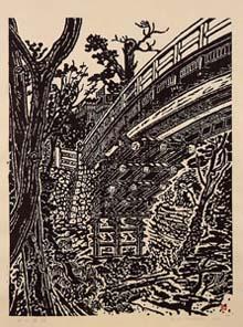 平塚運一 「甲州猿橋」